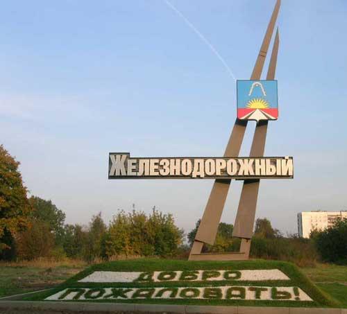 термобелье Данный работа в московской области в г железнодорожный для изготовления