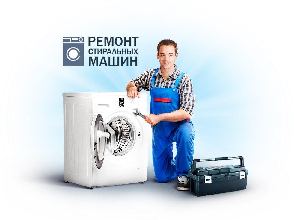 Картинка ремонт стиральных машин на дому